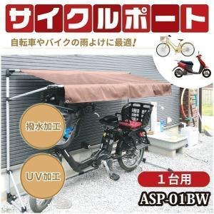 自転車 バイク 雨除け サイクルポート 家庭用 自転車置き場 屋外用 日よけ 1台用 サイクルガレージ アルミス ALUMIS ブラウン ASP-01BW ichibankanshop