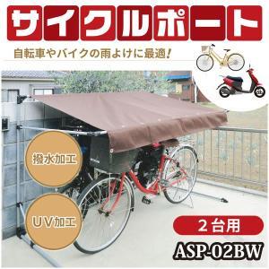 サイクルポート 家庭用 自転車置き場 屋外用 雨よけ 日よけ 2台用 アルミス ALUMIS ブラウン ASP-02BW ichibankanshop