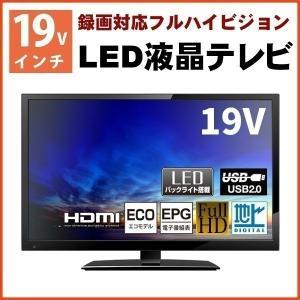 液晶テレビ AT-19L01SR 19V型 外付HDD録画対応 地上デジタル ハイビジョン LED液晶テレビ 19インチ 19型 送料無料|ichibankanshop