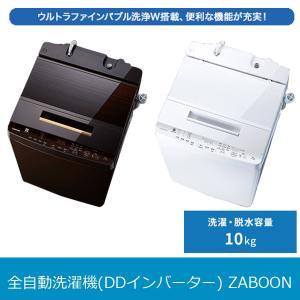 全自動洗濯機 ZABOON 洗濯・脱水 10kg 大容量タイプ TOSHIBA 東芝 AW-10SD8-T 設置費込 代引不可|ichibankanshop