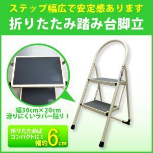 折りたたみ 踏み台 脚立 ステップ幅広 滑りにくい ラバー貼り コンパクト 上枠付き踏み台 2段 ALUMIS AWF-02 送料無料 ichibankanshop