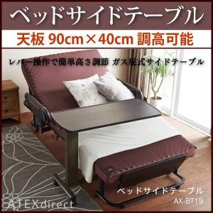 ベッドサイドテーブル ATEX AX-BT19 サイドテーブル 高さ調整 天板 90cm 代引不可 同梱不可|ichibankanshop
