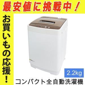 洗濯機 コンパクト 全自動洗濯機 小型 moco2 容量2.2kg 小型洗濯機 洗濯 すすぎ 脱水 一人暮らし うず巻式 ALUMIS アルミス AZW-2.2|ichibankanshop