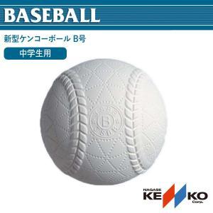 軟式野球ボール 新型ケンコーボール B号 B-NEW NAGASE KENKO B-NEW|ichibankanshop