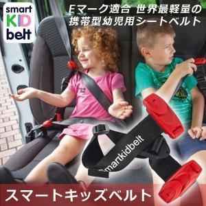 スマートキッズベルト シートベルト 軽い 最軽量 子供用 対応年齢 3〜12歳 Eマーク適合 チャイルドシートベルト B3033|ichibankanshop