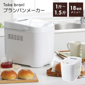 【〜4/19 1000円OFFクーポン】ブランパンメーカー Take bran! ホームベーカリー 1斤 1.5斤 タイマー メニュー18種類 レシピブック付き TWINBIRD BM-EF36W|ichibankanshop