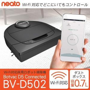 ロボット掃除機 お掃除ロボット 掃除機 ロボット型 wifi対応 床用 スマホ対応 Botvac D5 Connected NEATO ROBOTICS BV-D502ブラック 新生活|ichibankanshop