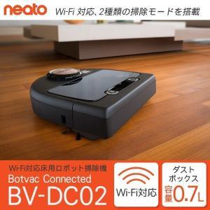 (1000円OFFクーポン発行中) ロボット掃除機 掃除ロボット 掃除機 ロボット型 wifi対応 床用 Botvac Connected NEATO ROBOTICS BV-DC02ブラック 新生活|ichibankanshop