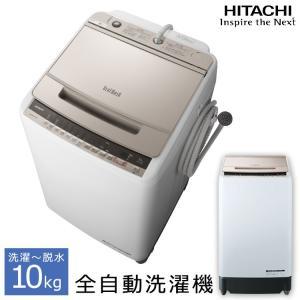 設置費込 全自動洗濯機 洗濯 10kg ビートウォッシュ ビート洗浄 縦型 上開き 全自動 一人暮らし 単身赴任 新生活応援 日立 HITACHI BW-V100E-N シャンパン|ichibankanshop