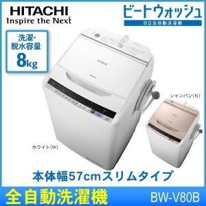 全自動洗濯機 日立 ビートウォッシュ 8kg HITACHI...