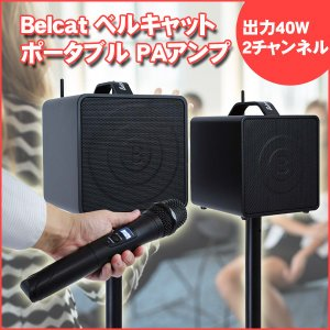ワイヤレス ポータブルPAセット  2チャンネル BELCAT BWPA-40W 代引不可 同梱不可|ichibankanshop
