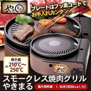 カセットガス スモークレス 焼肉グリル やきまる...の商品画像