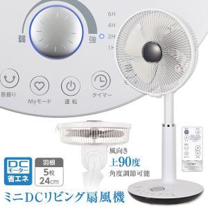 リビング扇風機 おしゃれ オシャレ DCモーター搭載 静か 省エネ DC扇風機 リモコン付き 5枚 24cm シンプル ミニ扇風機 リビング シィーネット CDFU241|ichibankanshop