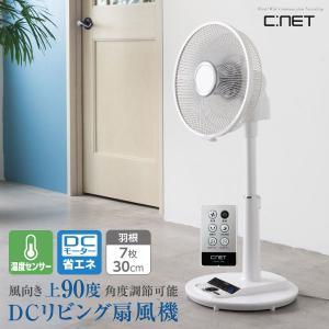 リビング扇風機 おしゃれ オシャレ DCモーター搭載 DC 静か 静音 扇風機 90度 7枚 30cm シンプル 上向き扇風機 温度センサー搭載 シィーネット CDFU702|ichibankanshop