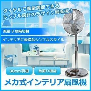 送料無料 扇風機 メタルファン 30cm 4枚羽根 リビング扇風機 メカ式 シンプル設計 TEKNOS テクノス CH-3020 風量3段階切替 おしゃれ家電|ichibankanshop
