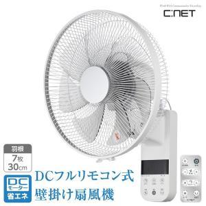 壁掛け扇風機 おしゃれ オシャレ DCモーター搭載 静か 省エネ 7枚 30cm フルリモコン式 DC扇風機 壁掛扇風機 首振り シンプル 壁掛ファン シィーネット CKBD306|ichibankanshop