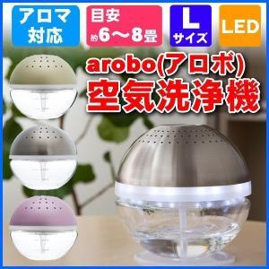 空気清浄機 対応畳数6畳〜8畳 アロマ LED ステンレス アロボ シルバー シャンパンゴールド おしゃれ 小型 花粉対策|ichibankanshop