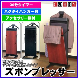 ズボンプレッサー CORBY コルビー CORBY3300JC-MG マホガニー CORBY3300JC-BK ブラック パンツプレッサー 30分タイマー 3年間保証 送料無料|ichibankanshop