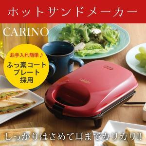 ホットサンドメーカー 電気式 耳まで おまかせホットサンド シングル 無駄なく 手間なく そのまま挟むだけ CARINO カリーノ CRN-03 ichibankanshop