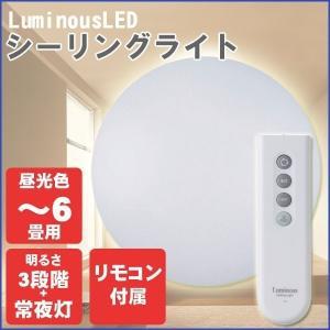 LEDシーリングライト 〜6畳用 昼光色 調光 3段階 3200lm Luminous CS-R06D 寝室 子ども部屋に最適 ichibankanshop