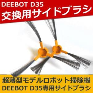 ロボット掃除機 DEEBOT 交換用サイドブラシ 【DEEBOT D35専用】 ECOVACS d-s244 ichibankanshop