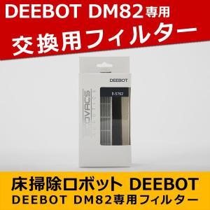 DM82用 フィルター 2個入り ECOVACS D-S762 土日祝日発送 ichibankanshop