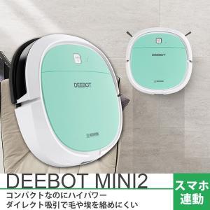 ロボット掃除機 DEEBOT MINI2 スマホ対応 ロボットクリーナー から拭き対応 床用 お掃除ロボット ミントグリーン ECOVACS DA3G【国内正規品】 新生活|ichibankanshop