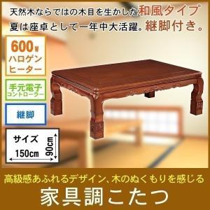 こたつ テーブル 継脚 ハロゲンヒーター 600W 150cm 90cm 家具調和風暖卓 だんらん1506 代引不可 同梱不可 送料無料|ichibankanshop