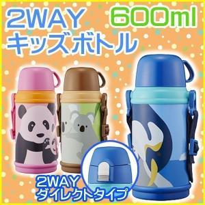 水筒 子供 こども用 コップ マグボトル キッズ 600ml 直飲み ストラップ付き コップの2WAY DBKS600|ichibankanshop