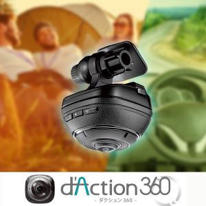ドライブレコーダー ドラレコ 全方向 Gセンサー マイク内蔵 録画機能 手動録画 360度 側方 後方 アクションカメラ ダクション 360 CARMATE DC3000|ichibankanshop