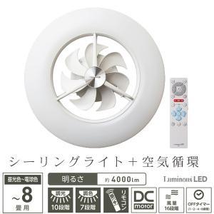 シーリングサーキュレーター シーリングライト 〜8畳 調光調色 リモコン付き サーキュレーター 天井照明 LEDシーリングライト Luminous ルミナス DCC-08CM ichibankanshop