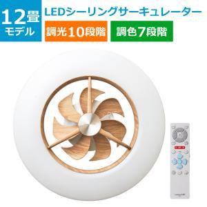アウトレット品 LED シーリングサーキュレーター 12畳 調光 調色 シンプルリモコン付き 木目調 ライトウッド LEDサーキュライト Luminous ルミナス DCC-12CMLW ichibankanshop