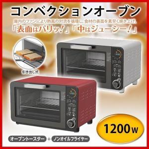 ノンオイルフライヤー オーブントースター 1200W KITCHEN CUBE DCO-1401RD レッド コンベクションオーブン ノンフライヤー 送料無料|ichibankanshop