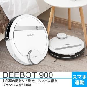 ロボット掃除機 DEEBOT 900 スマホ対応 ロボットクリーナー 床用 お掃除ロボット ECOVACS(エコバックス ジャパン)ホワイト DE5G 【国内正規品】 新生活|ichibankanshop