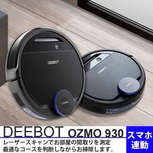 ロボット掃除機 DEEBOT OZMO 930 スマホ対応 ロボットクリーナー 水拭き 床用 お掃除ロボット ECOVACS(エコバックス ジャパン) DG3G【国内正規品】 新生活|ichibankanshop