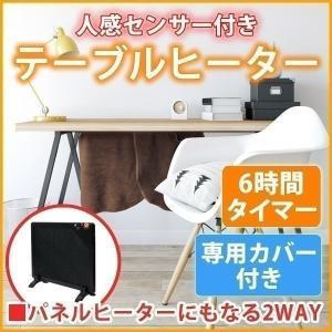 テ−ブルヒーター カーボン 人感センサー搭載 脚付 カバー付き TEKNOS DH-450 送料無料|ichibankanshop
