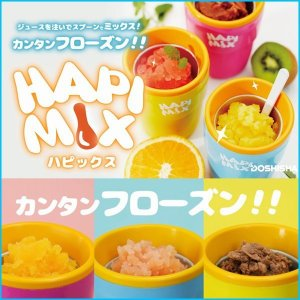 HAPIMIX ハピックス 混ぜるフローズンメーカー かわいい おしゃれ DOSHISHA ドウシシャ ソーダ ベリー レモン DHFZ-18|ichibankanshop