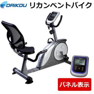 リカンベントバイク 家庭用 マグネット式 連続使用 60分 フィットネスバイク DAIKOU 大広 DK-8604R|ichibankanshop