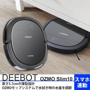 ロボット掃除機 DEEBOT OZMO SLIM10 スマホ対応 超薄型 ロボットクリーナー 床用 ECOVACS(エコバックス ジャパン)グレー DK3G  【国内正規品】 新生活|ichibankanshop