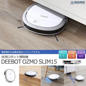 ロボット掃除機 お掃除ロボット 薄型 水拭き 自動充電 エコバックス ECOVACS 床用 DEEBOT OZMO Slim15 ロボットクリーナー スマホ連動 一人暮らし 新生活|ichibankanshop
