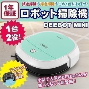 ロボット掃除機 お掃除ロボット 拭き掃除 小型 四角 DEEBOT MINI ECOVACS DK560 モップ付 床用 床掃除 絨毯掃除 フローリング 送料無料 土日祝日発送|ichibankanshop