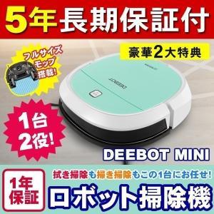 送料無料 ロボット掃除機 DEEBOT MINI ECOVACS DK560 ロボットクリーナー  落下防止 自動充電 床用 床掃除 絨毯掃除 フローリング 5年延長保証|ichibankanshop