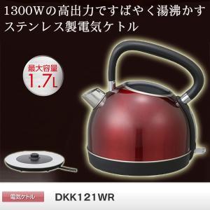 送料無料 電気ケトル DBK DKK121WRワインレッド ichibankanshop