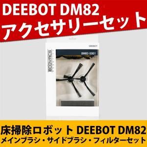 ロボット掃除機 DEEBOT DM82 アクセサリーセット ...