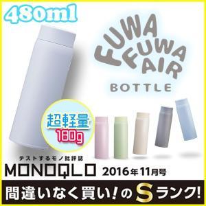 マグボトル ふわふわAirボトル 480ml 軽量マグ 保冷 保温 真空断熱 DMFB480|ichibankanshop