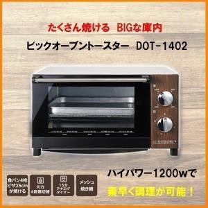 アウトレット品 ビックオーブントースター 木目調 1200W 4枚焼ける ビック庫内 食パン ピザ コンパクトサイズ PIERIA DOT-1402-DWH ダークホワイト 新生活|ichibankanshop