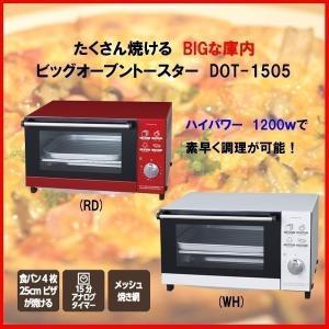 送料無料 ビックオーブントースター 1200W タイマー付き トースト4枚焼き PIERIA DOT-1505 ホワイト レッド|ichibankanshop