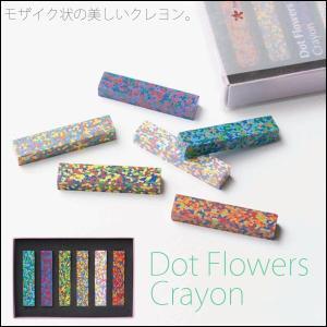 国産 クレヨン ドットフラワーズクレヨン 6色セット AOZORA Dot Flowers Crayon 代引不可 送料無料|ichibankanshop