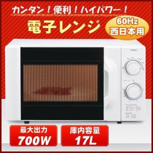 送料無料 電子レンジ 17L 西日本用 60Hz 単機能レンジ 700W 解凍も煮込みもOK ツインバード タイマー機能 DR-D219W6 ホワイト