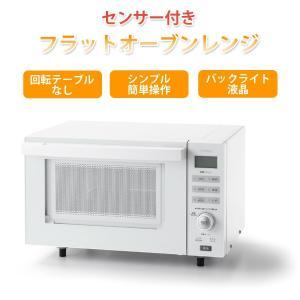 【500CUPO】電子レンジ オーブンレンジ 単機能 センサー付  フラットタイプ  回転テーブルなし TWINBIRD 18L DR-E852W ichibankanshop